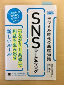 翔泳社『SNSマーケティング』