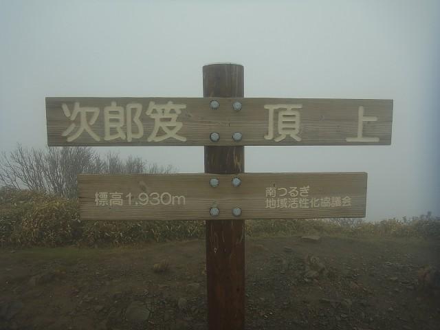 次のピーク、次郎笈に到着。 GW真っ最中だというのに、すれ違ったのは3人ほど。 人気の山のはずなんですが、この天気じゃねぇ。