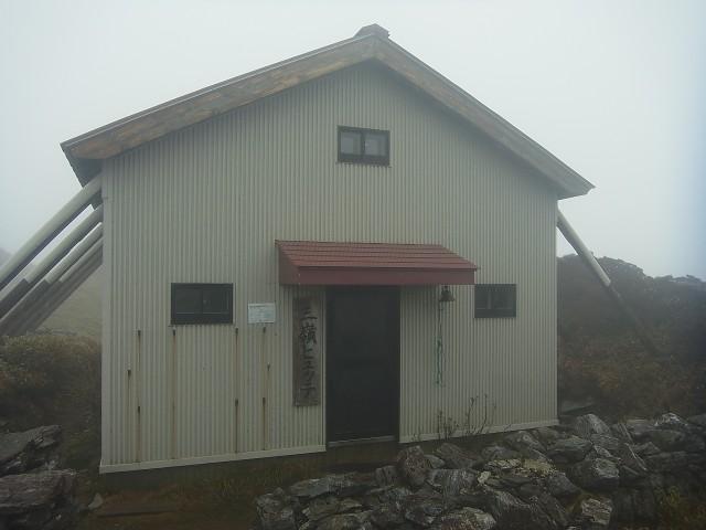 三嶺ヒュッテに到着。 今日はここで一泊します。