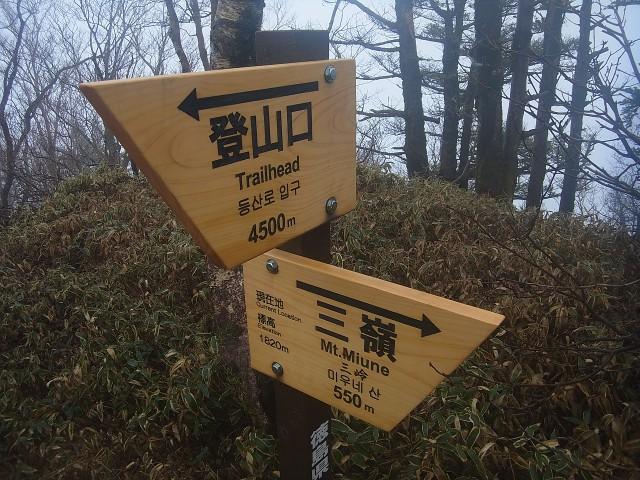 道標はけっこう立派。 ん、なぜハングル表記が。 韓国人登山者、多いんですかね。