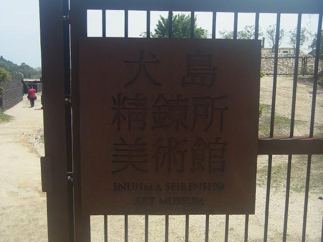 まずは犬島精錬所美術館。