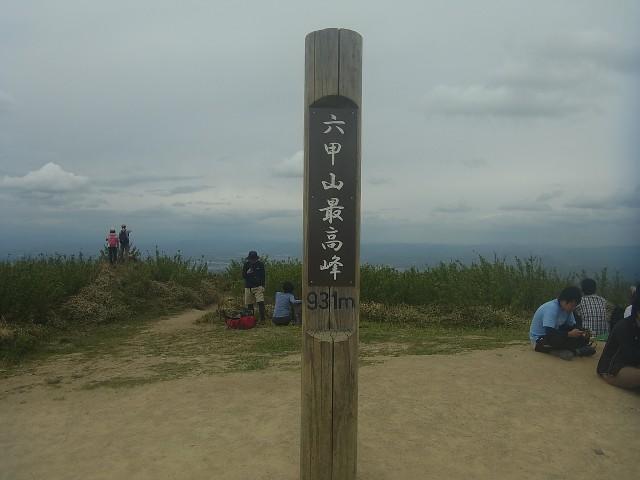 六甲山最高峰に到着。 このあたりだけ、やたら人が多い。