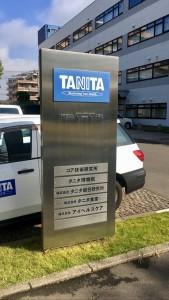 タニタ本社の所在地は板橋区