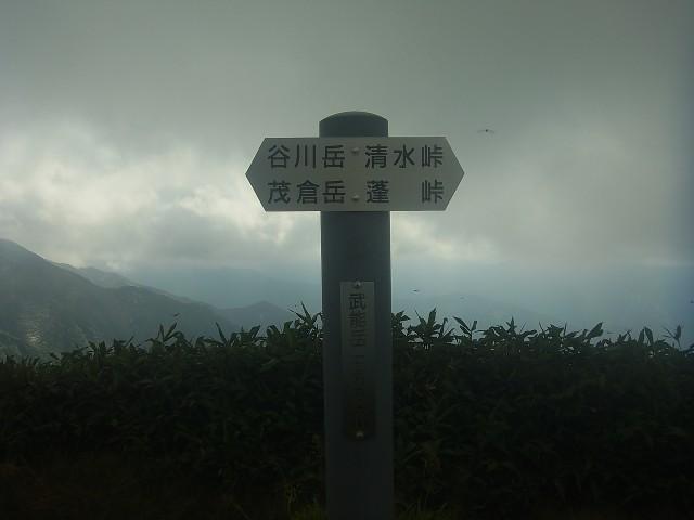 武能岳に到着。 このあたりは人が全然いない。