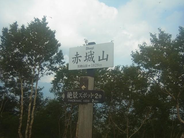 赤城山の最高峰に到着。 展望スポットがあるようなので、ちょっと寄ってみます。