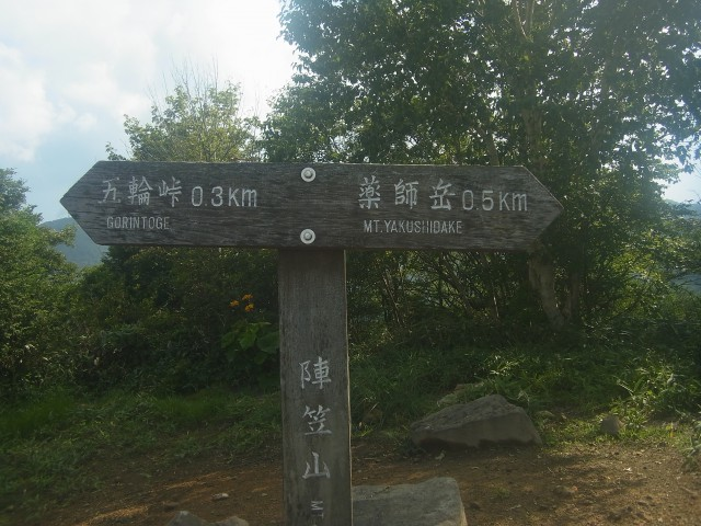 一度下山してから、今度は陣笠山へ。