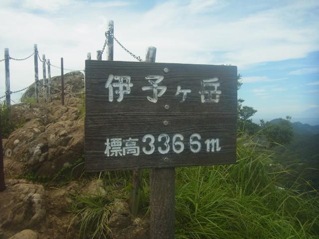 伊予が岳に到着。岩場もあって、なかなか登りごたえがありました。
