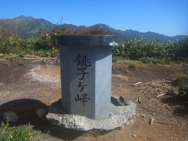 銚子ヶ峰に到着。 ここまで誰にも会っていません。