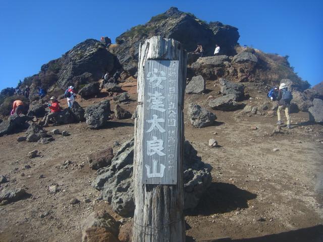 少し下りたところに山頂標がありました。 山頂の岩も含めて撮影。