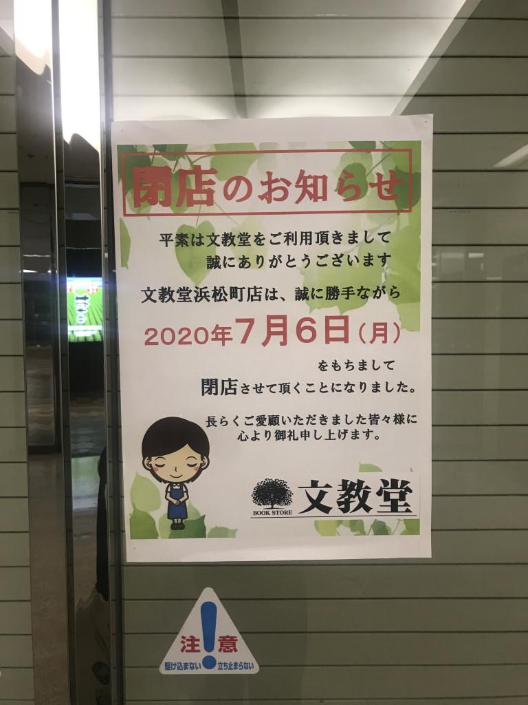文教堂・浜松町店