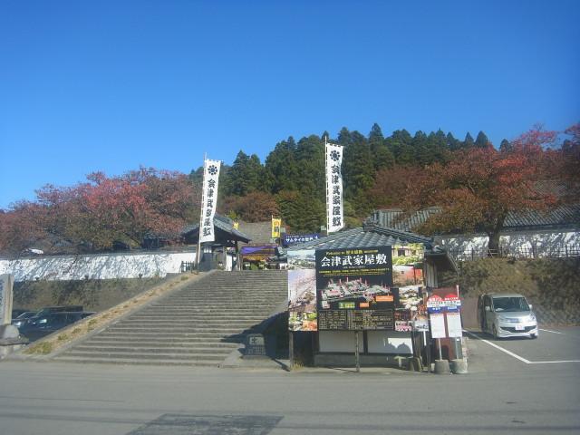 それから、会津武家屋敷に行って。