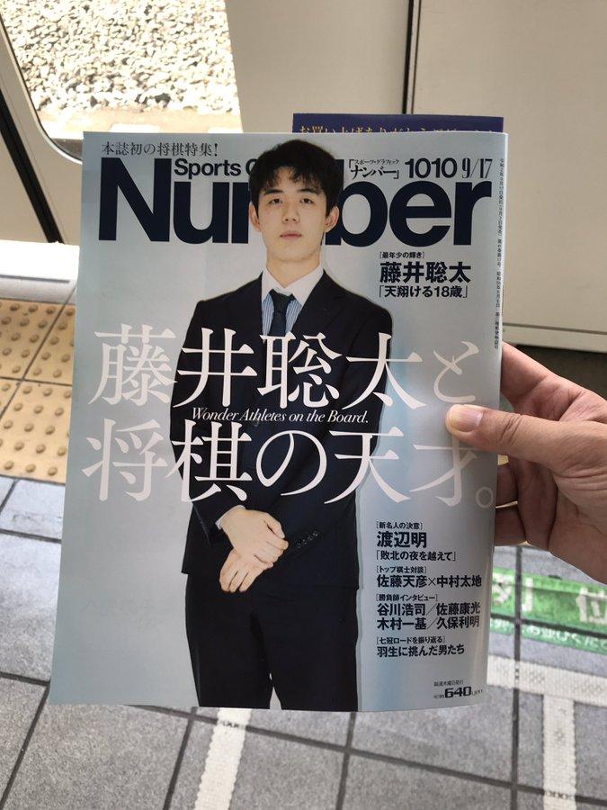 『Sports Graphic Number』将棋特集(藤井聡太)