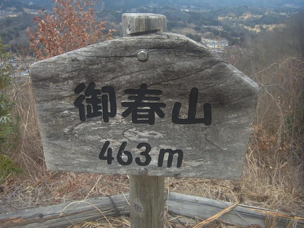 御春山に到着。 「おはんなやま」と読みます。 なかなか風流な名前ですね。