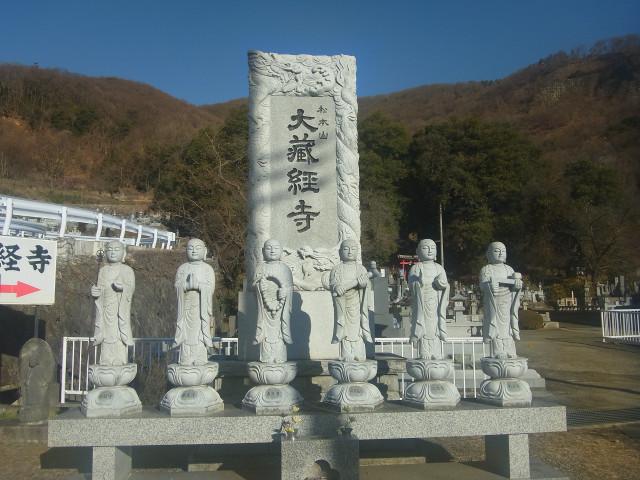 今回登ったのは、山梨県石和温泉近くの「大蔵経寺山」。 登山口は大蔵経寺にあります。