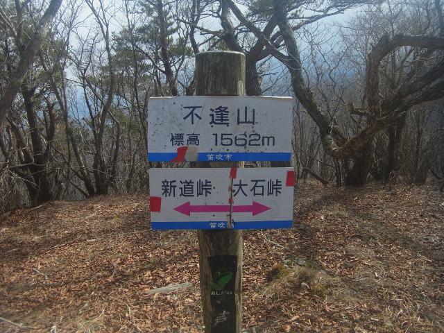 不逢山に到着。 「あわず」と読みます。