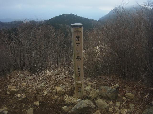 節刀ヶ岳に到着。 「せっとうがたけ」です。
