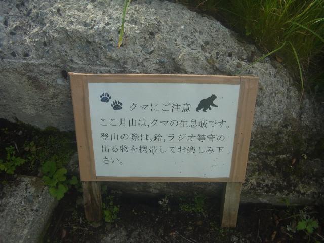 クマ注意の看板があります。 といっても、人が多いので遭遇する可能性は低いかと。