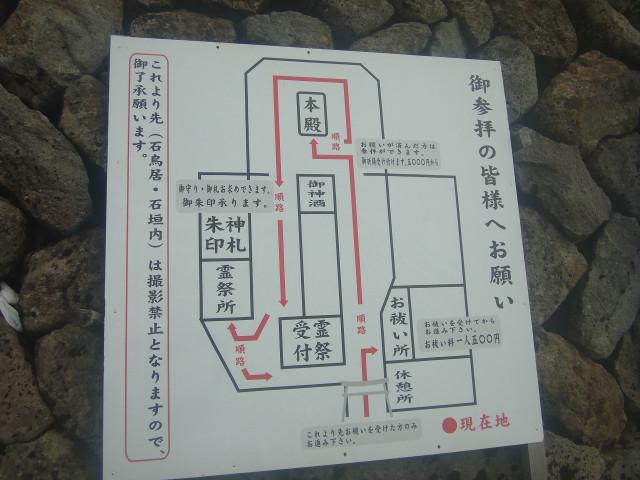 注意書きがあるので見てみると。 神社内(山頂)は撮影禁止。 そうですか。