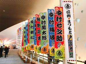 3年前のまつもと大歌舞伎の際の のぼり旗