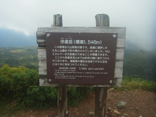 次は、赤倉岳。