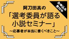 阿刀田高の「選考委員が語る小説セミナー」