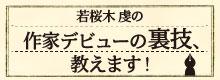 和歌桜木虎の作家デビューの裏技教えます