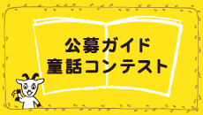 童話コンテスト