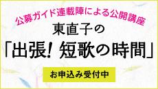 東直子の「出張!短歌の時間」