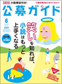 公募ガイド6月号