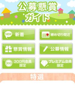 携帯「公式携帯サイト 公募懸賞ガイド」