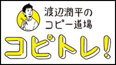 渡辺潤平「コピトレ」