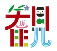 名張市観光協会ロゴ