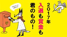 公募ガイド最新号のご紹介
