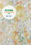 『榮之祐物語 ~父と母と私の介護日記~』泉谷久美子(著)