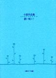 『小説作品集 創・咲く!』公募ガイド社(編)