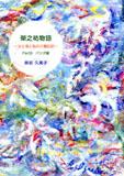 『榮之祐物語 ~父と母と私の介護日記~Part3 パンダ編』泉谷久美子(著)