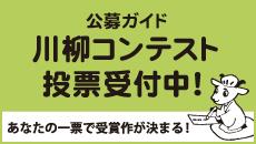 公募ガイド 川柳コンテスト