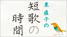 東直子「短歌の時間」