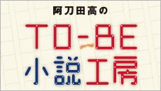 阿刀田高「TO-BE小説工房」