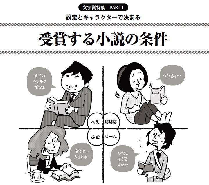 7月号 文学賞特集part1 受賞する小説の条件 公募ガイド 特集バックナンバー