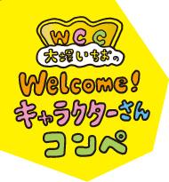 大塚いちおのWelcome!キャラクターさんコンぺ