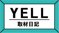 YELL取材日記