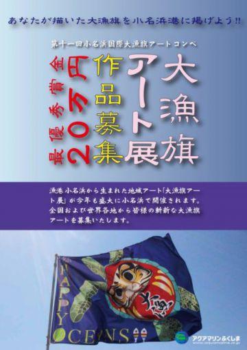 小名浜国際大漁旗アート展 作品募集