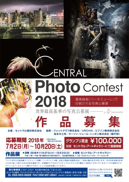 Central Photo Contest 2018