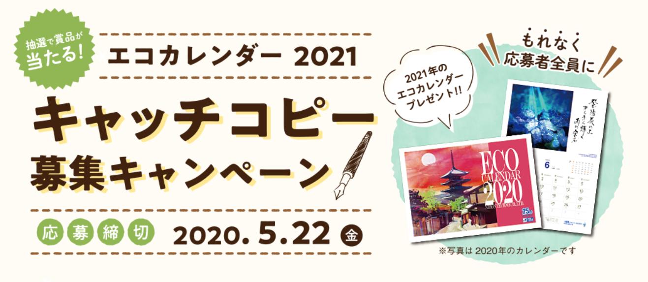 「エコカレンダー2021」キャッチコピー募集キャンペーン