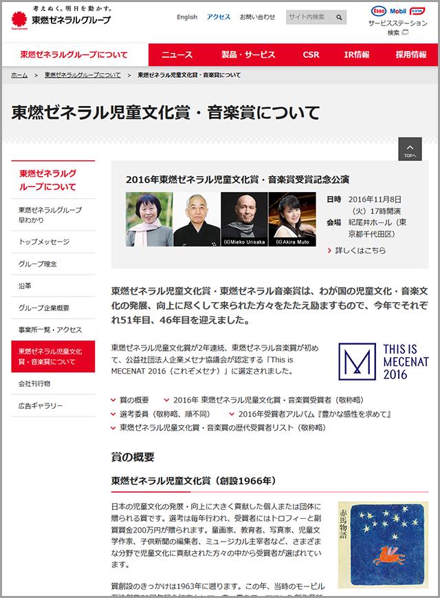 東燃ゼネラル児童文化賞・音楽賞について - 東燃ゼネラルグループ