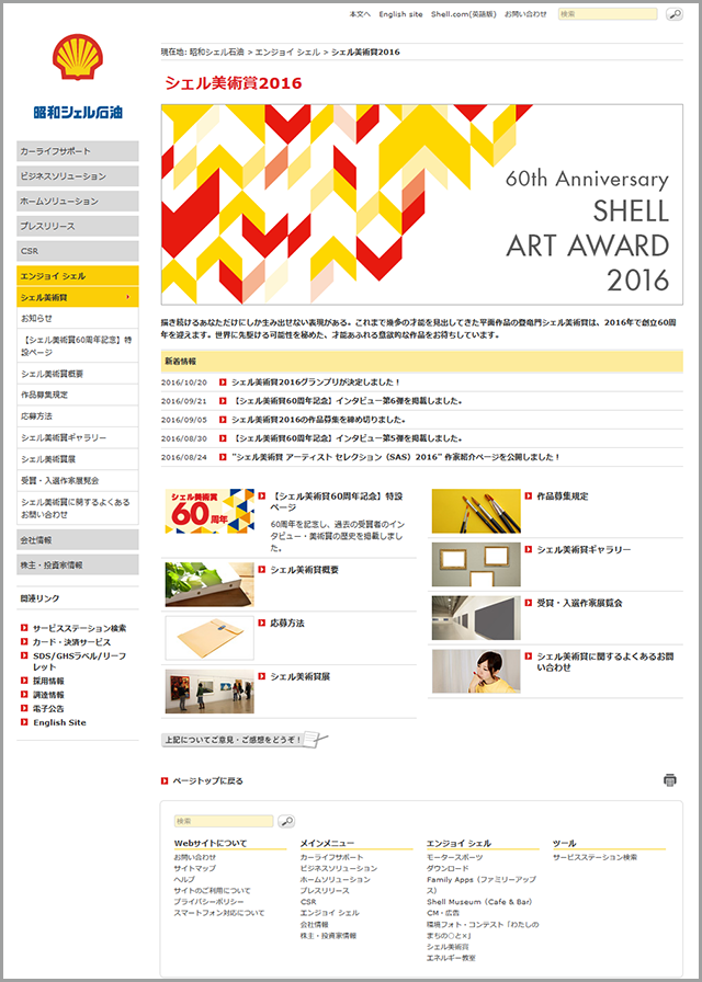 シェル美術賞2016 - 昭和シェル石油