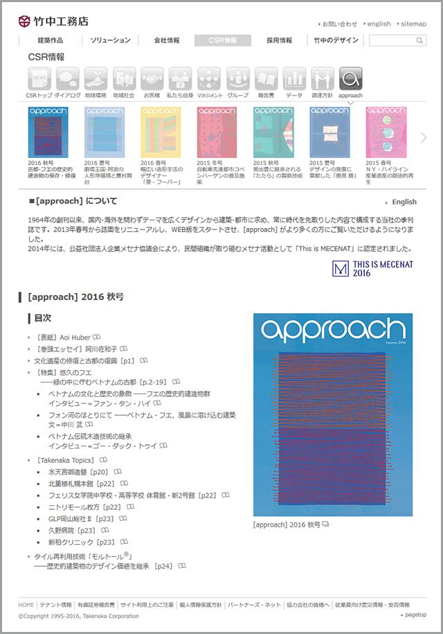 approach 2016 秋号 竹中工務店