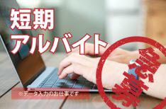 【9~10月】データ入力短期アルバイト募集