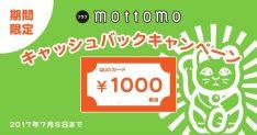 クラブmottomo キャッシュバックキャンペーン